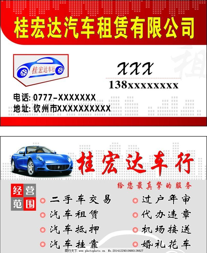 租车 车行 汽车 婚车 二手车 设计 标志图标 企业logo标志 cdr