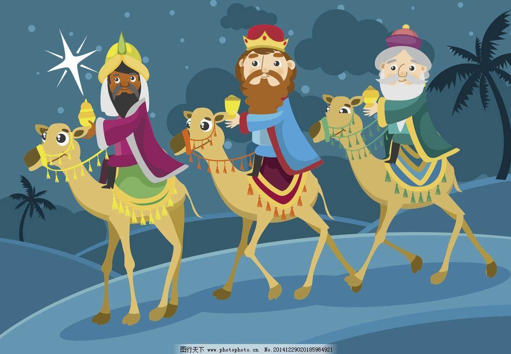 漫画人物 卡通人物 脸萌 可爱的卡通人 动漫人物 骆驼 骑骆驼 印度