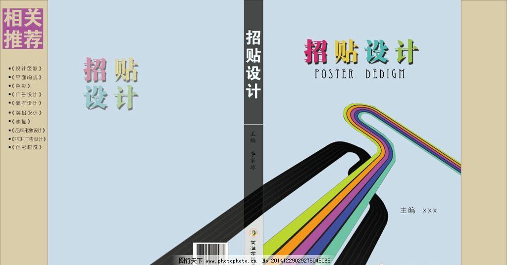 书籍封面 招贴设计 黄色 黑色 粉红 彩带 设计 广告设计 招贴设计 300
