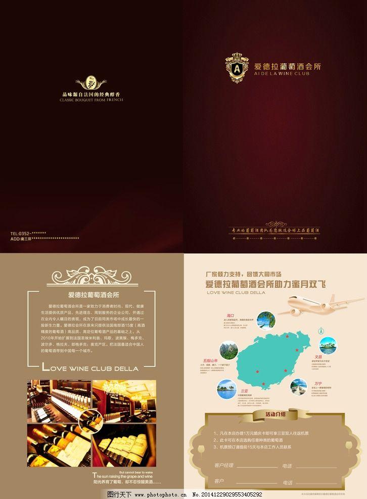 红酒单页 红酒画册 红酒广告 红酒活动 画册封面 平面 设计 广告设计