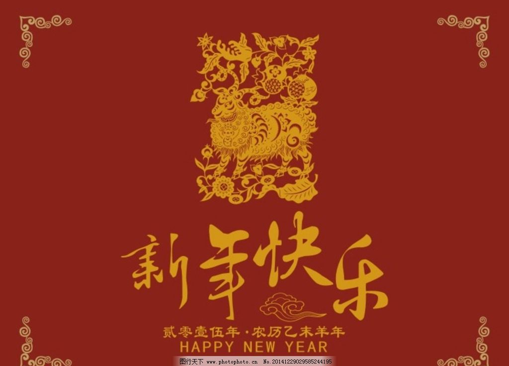 2015 新年快乐 羊图片