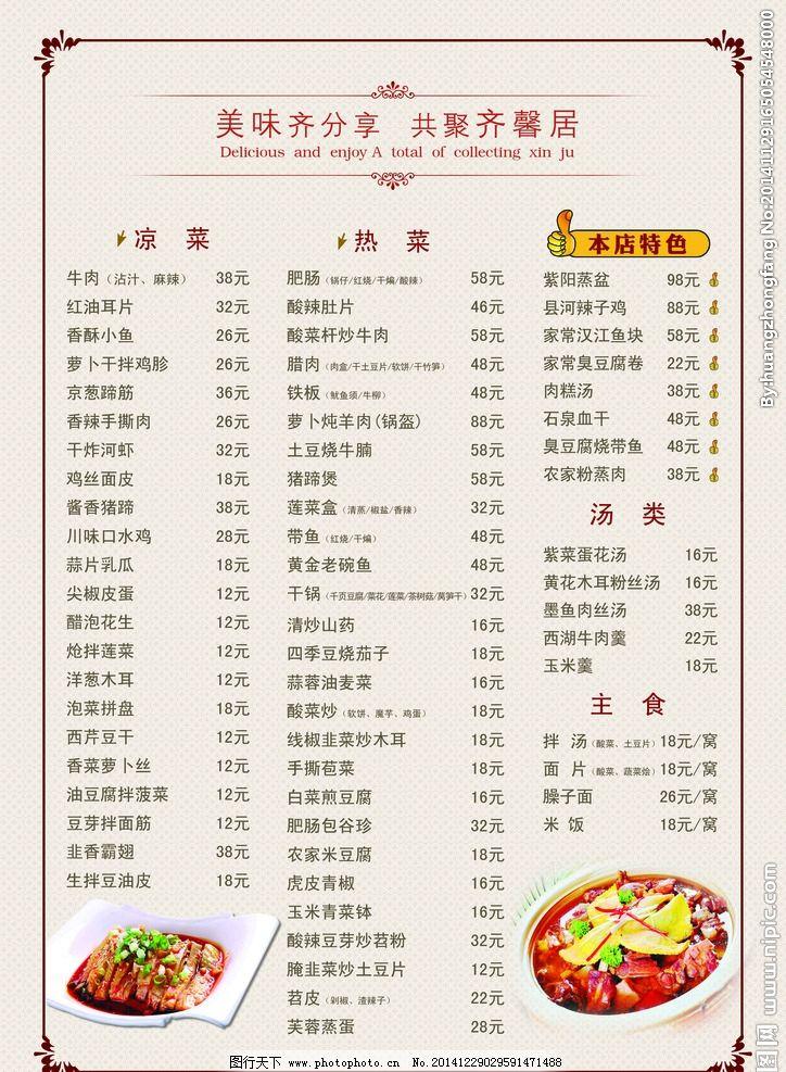 边框酒店,食谱菜单餐饮四图片菜谱底纹-图行什么定量菜品是图片