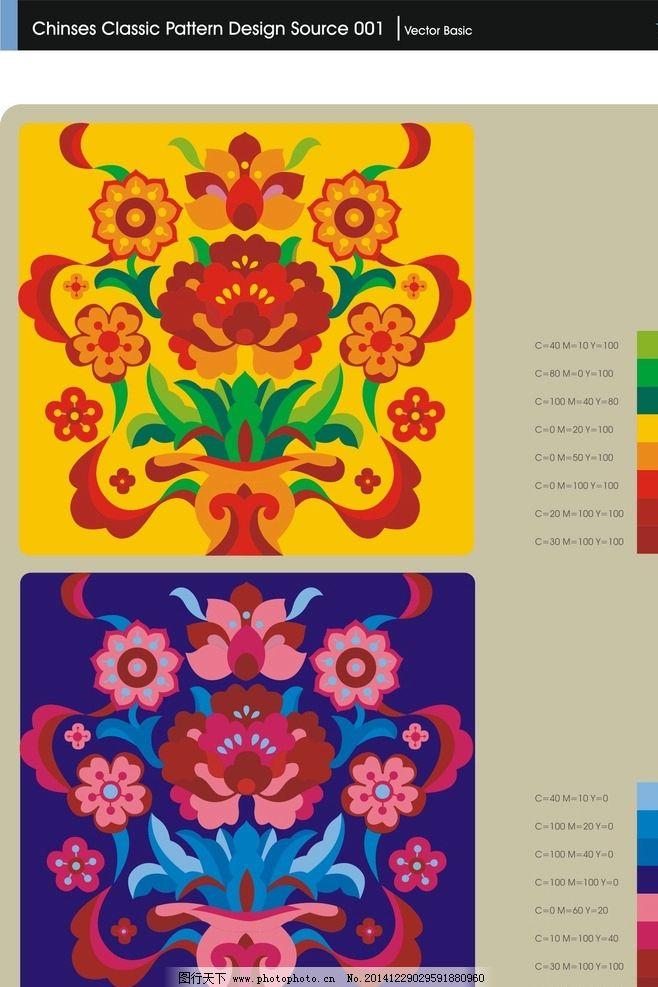 底纹 背景 花纹 花边 中式 敦煌 彩色花纹 花 色块 cdr源文件 设计