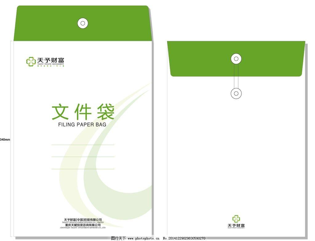 文件袋 文件袋模板 设计模板 文件袋设计 企业vi 应用设计 设计 广告