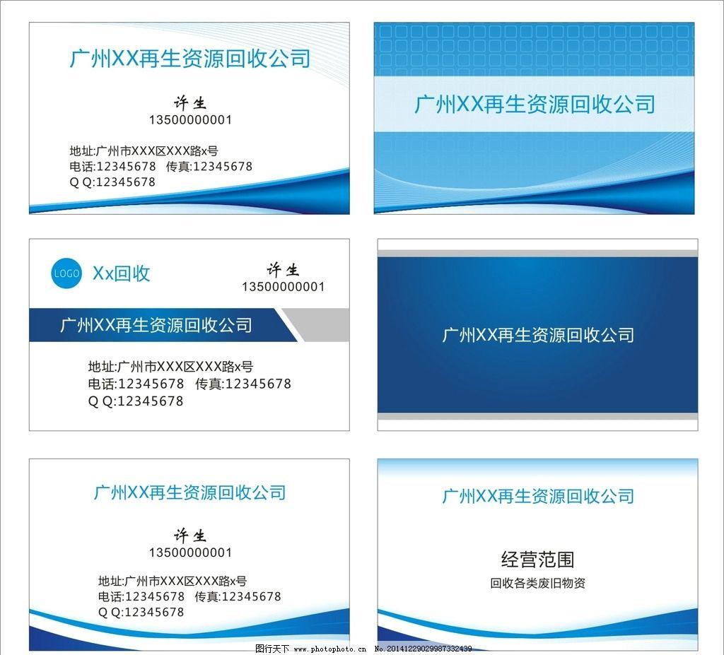 再生资源回收备案表_再生资源回收 名片模板图片