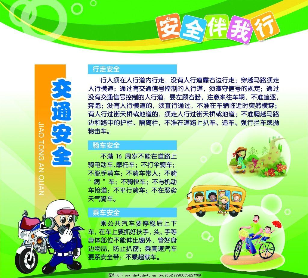 小学交通安全教案_交通安全 安全伴我行 警察 小学展板 橱窗 教育 广告设计 海报设计