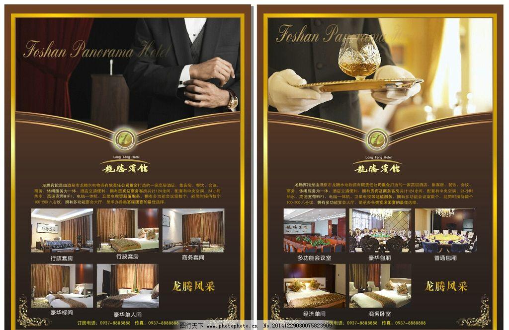 酒店促销 酒店画册 酒店宣传单