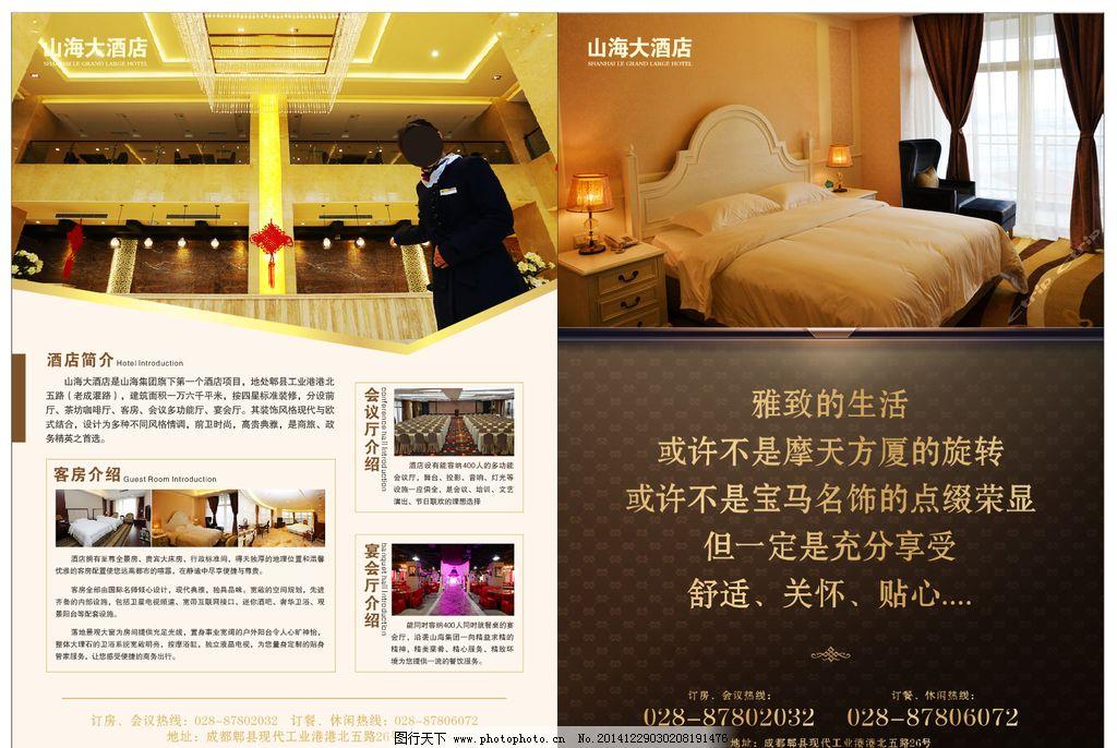 dm单 背景 酒店 宣传单 高档 质感 金色 服务 住宿 茶楼 a4 双面 设计
