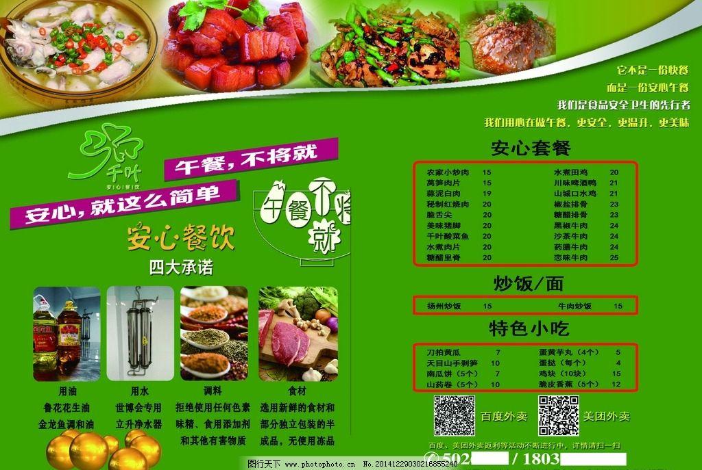 餐饮快餐宣传单图片_展板模板