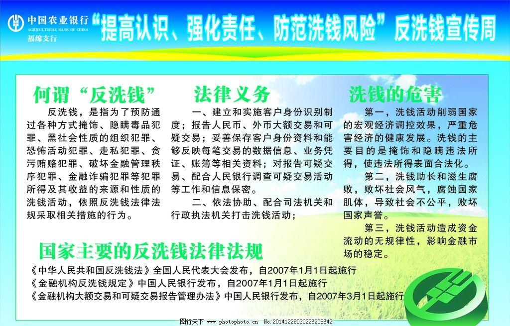 反洗钱宣传 设计 广告设计 300dpi cdr 设计 广告设计 展板模板 cdr