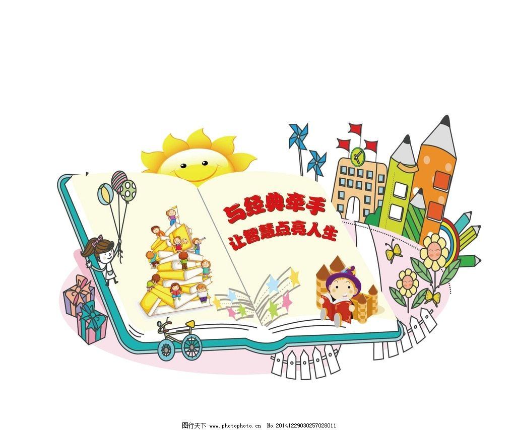 图书角小展板图片,学校展板 卡通 小学展板 幼儿展板图片