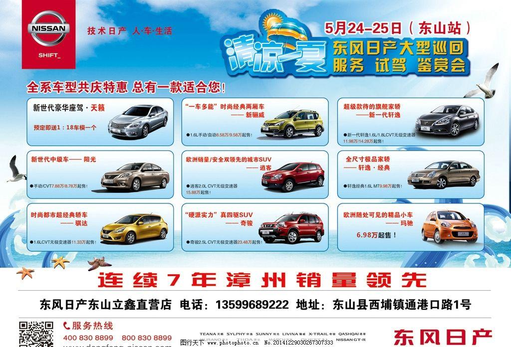 夏天 清凉 汽车 传单 汽车试驾会 设计 广告设计 dm宣传单 200dpi psd