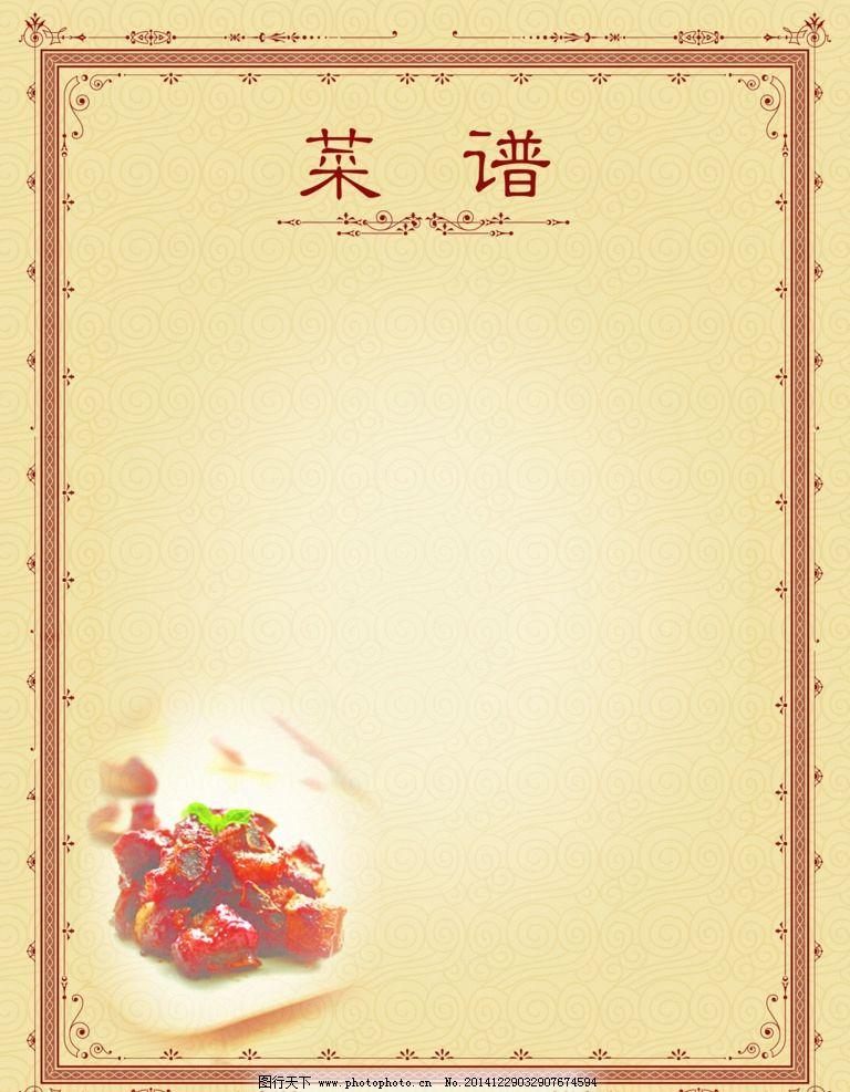 边框 花纹 菜谱 红烧肉 古典花纹 菜谱素材 简单菜谱素材 简单菜谱