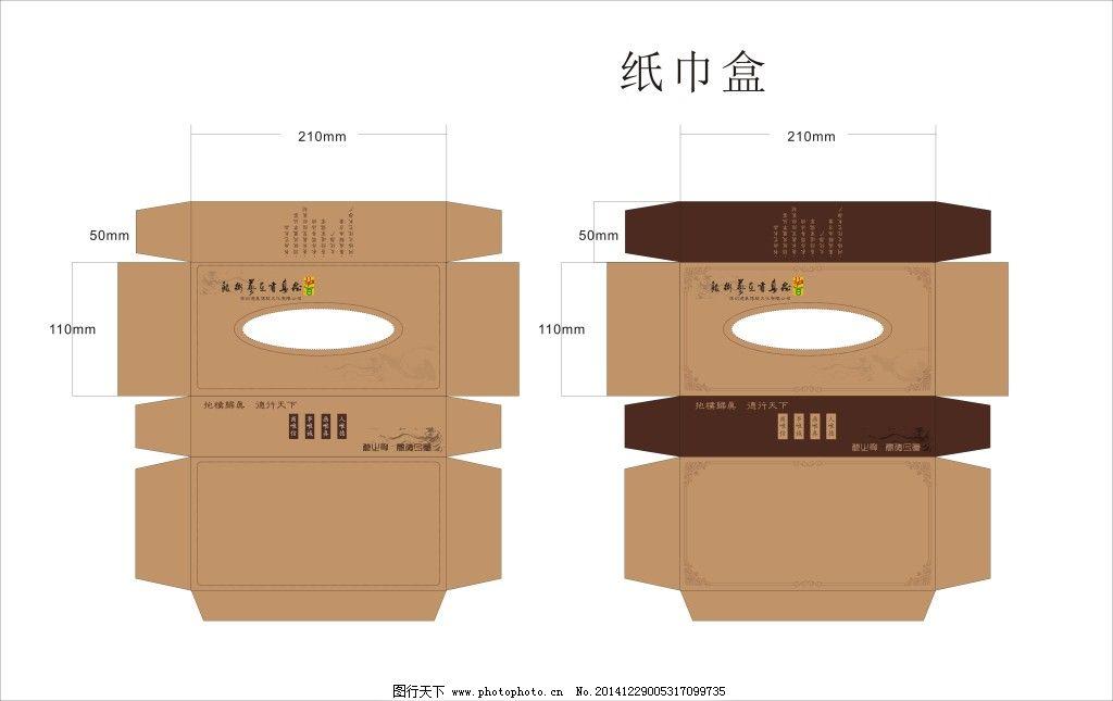企业纸巾盒设计免费下载 包装设计 纸巾盒设计 企业纸巾盒 纸巾盒设计