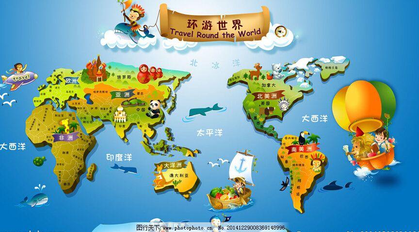 卡通世界地图