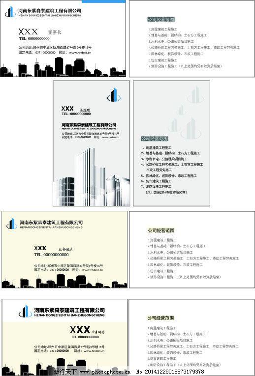 建筑公司名片免费下载 建筑公司名片 建筑公司名片 原创设计 原创名片