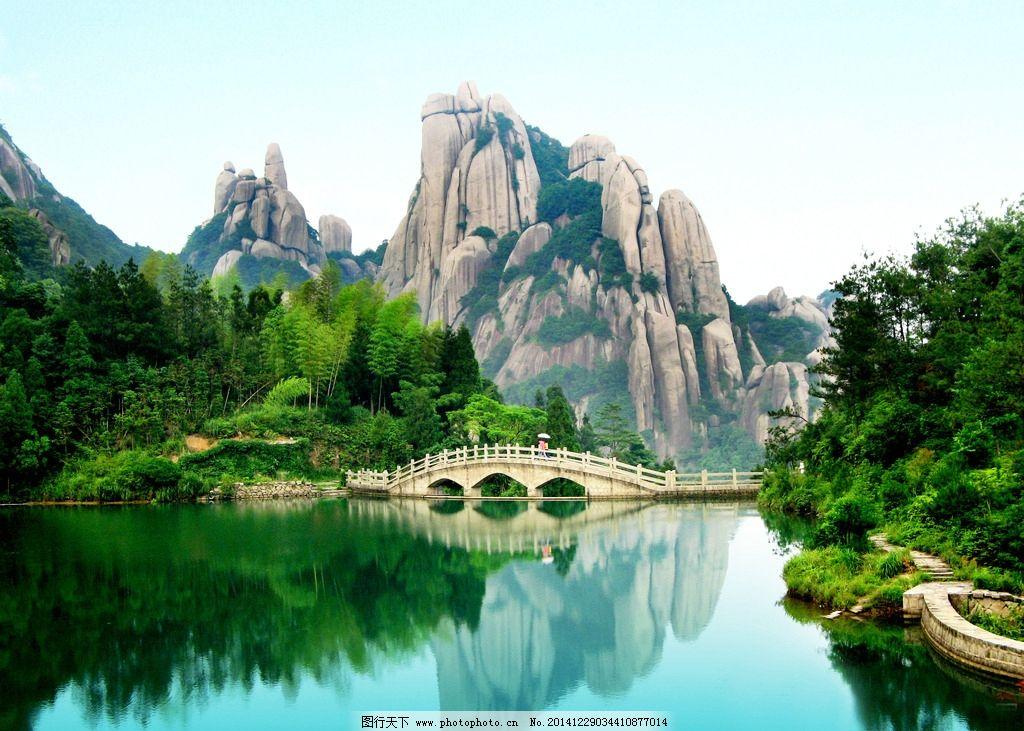 山水图片,山石 湖水 小桥 树木 自然风景 摄影 自然