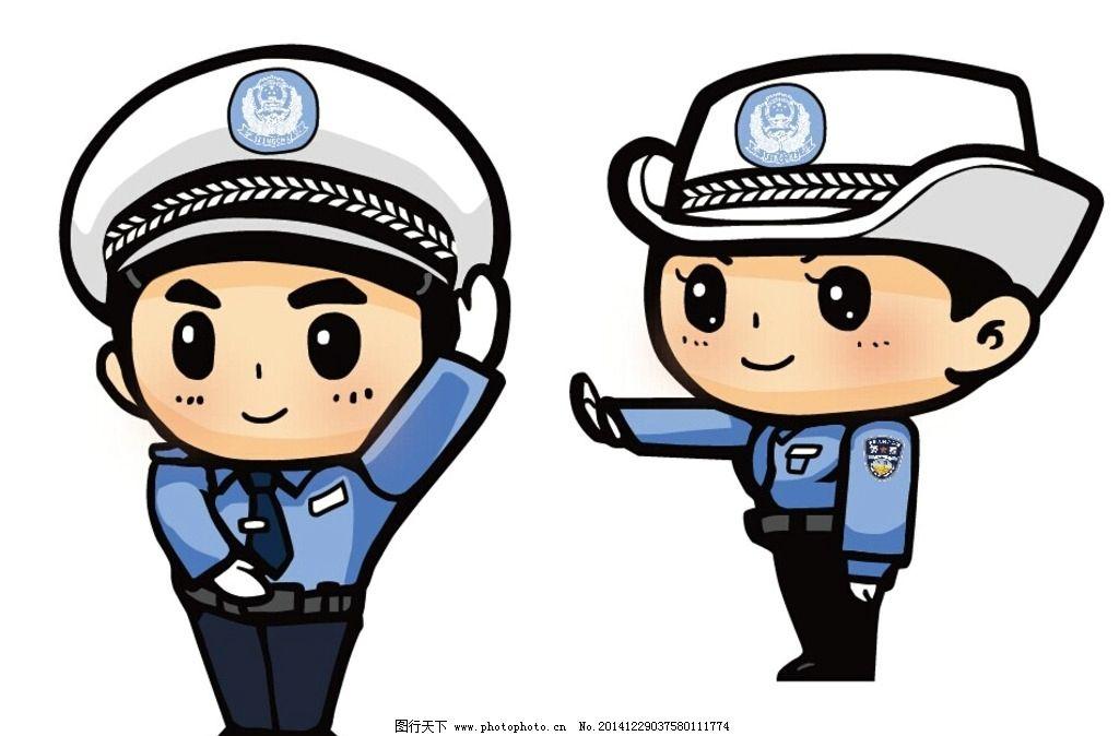 卡通 矢量警察 素材 可爱警察
