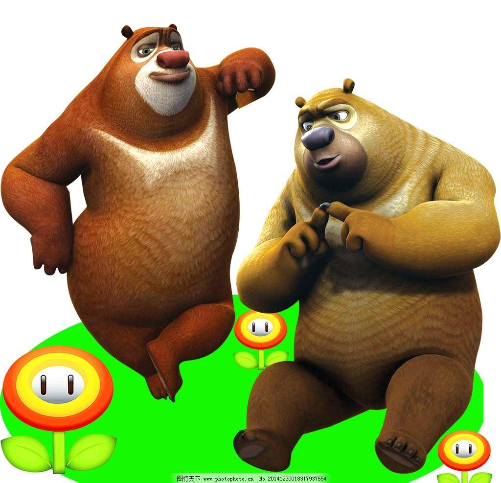熊大 熊二 卡通熊 漂亮熊 熊出没矢量图 设计 动漫动画 动漫人物 72