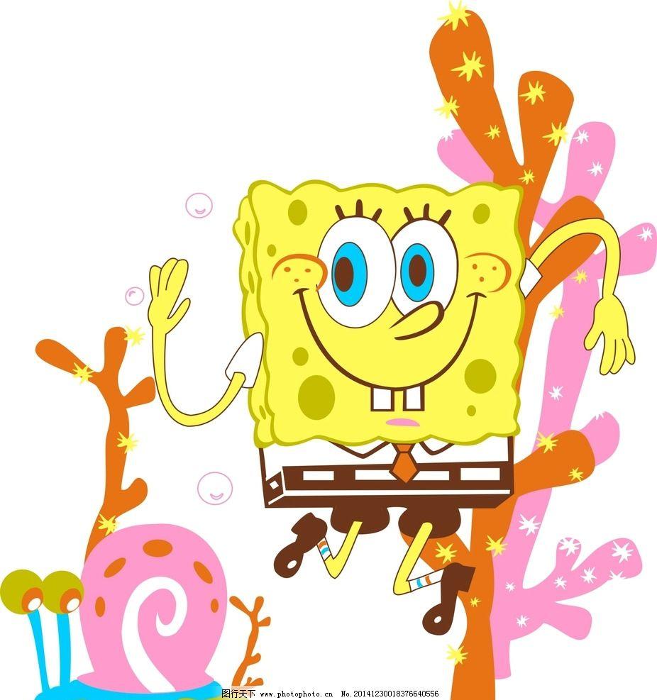 海绵宝宝 蜗牛 卡通 可爱 源文件 卡通可爱画 设计 动漫动画 动漫人物