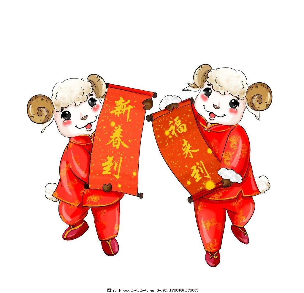 卡通羊 羊年 生肖 卡通 漫画 过年 春节 动漫 动画 设计 设计 动漫