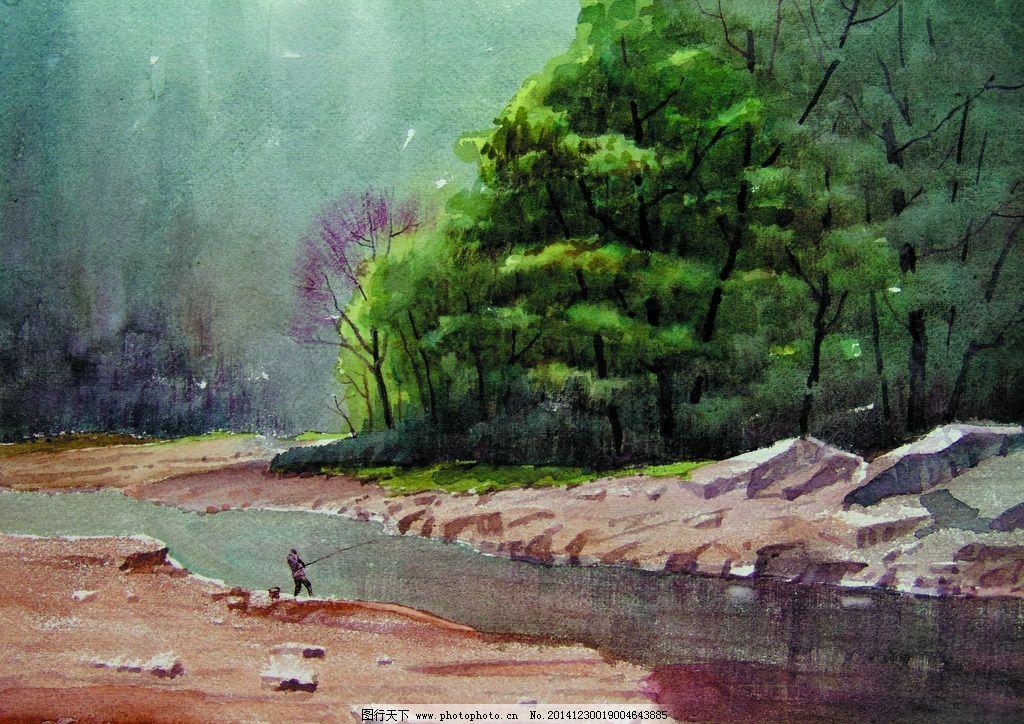 美术 水彩画 风景 山岭 山林 溪流 树木 钓鱼人 设计 文化艺术 绘画书
