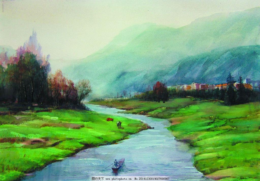 美术 水彩画 风景 山岭 山坡 黄牛 草地 溪流 船只 村庄 房屋 树木