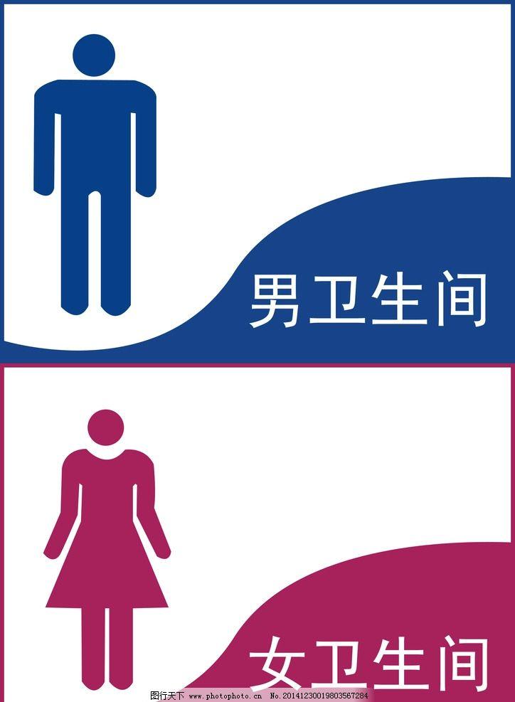 卫生间标识牌图片_公共标识标志_标志图标_图行天下