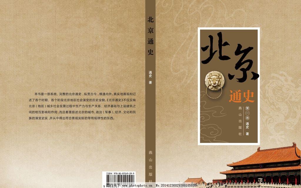北京通史书籍封面设计 书籍装帧 矢量 封底