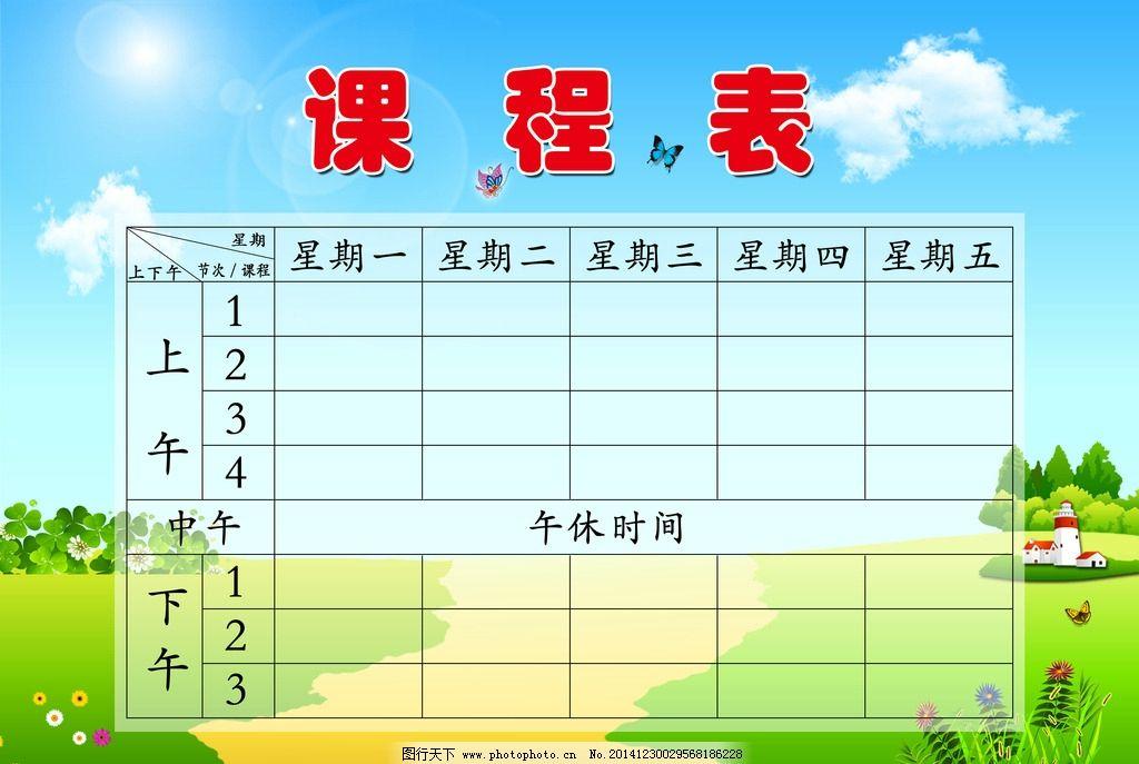 课程表 初中课程表 小学课程表 卡通课程表 表格 广告设计 广告设计
