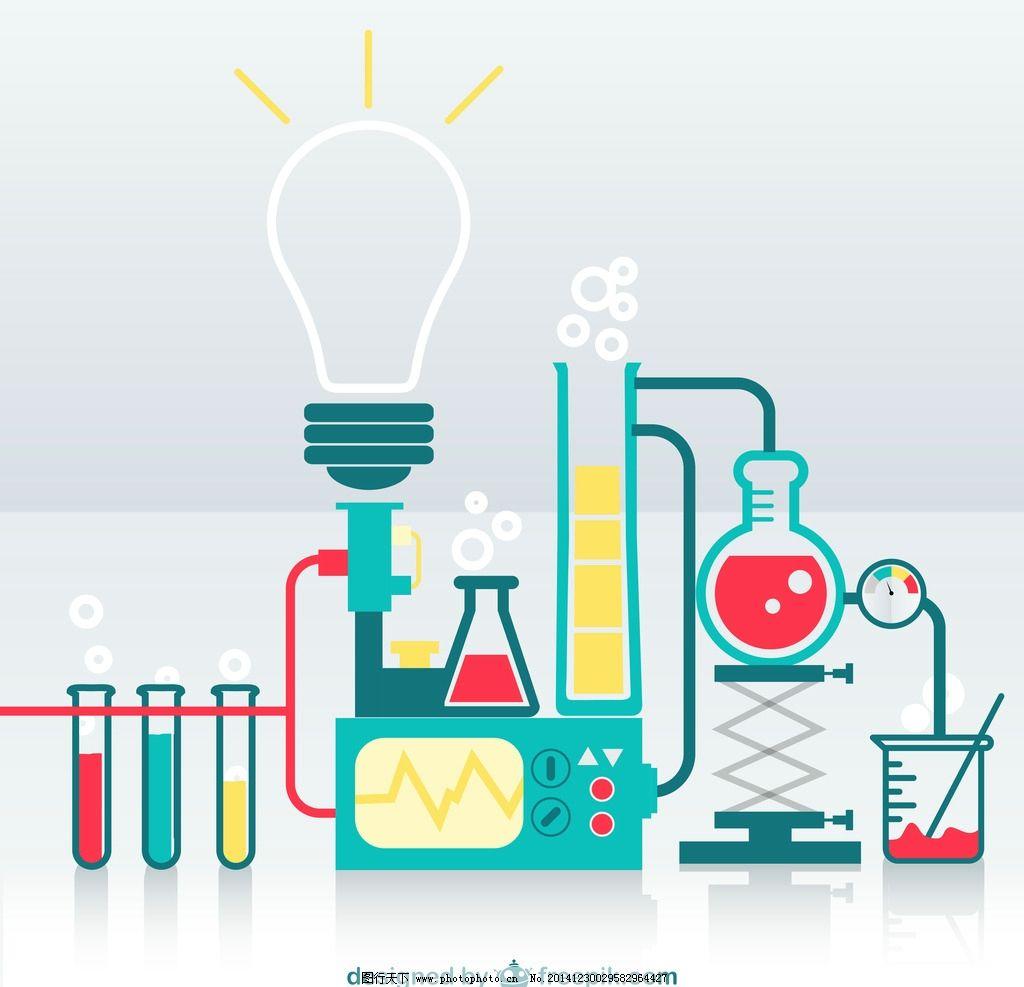 卡通化学器皿图片