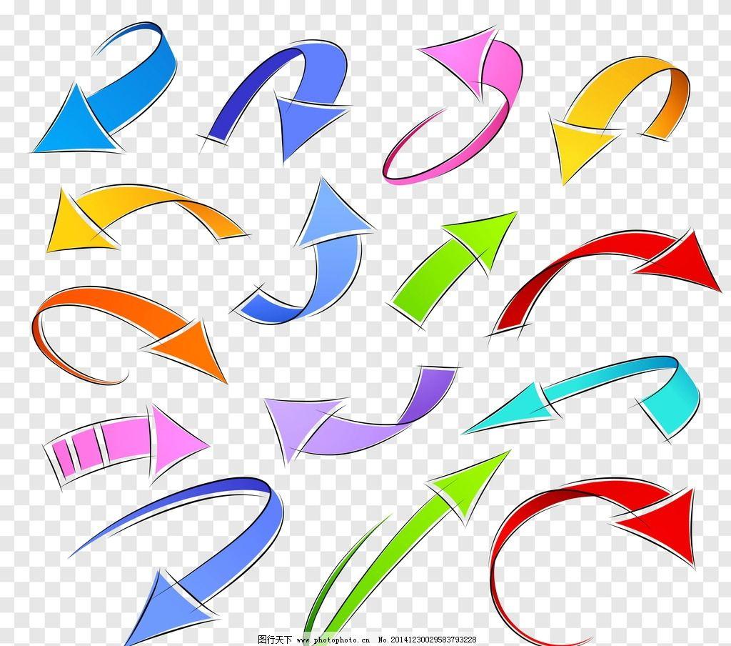 箭头 手绘箭头 3d箭头 立体箭头 三维箭头 动感箭头 设计 矢量 eps