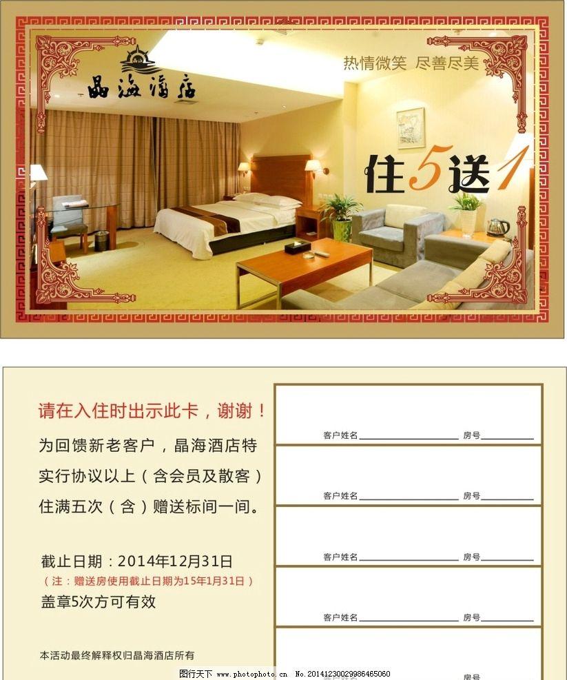 酒店住宿卡图片