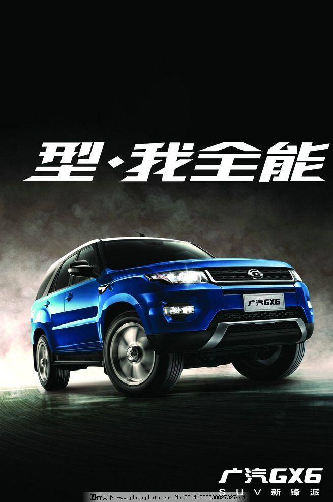 广汽汽车海报图片