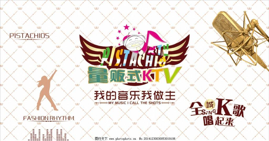 ktv欧式logo