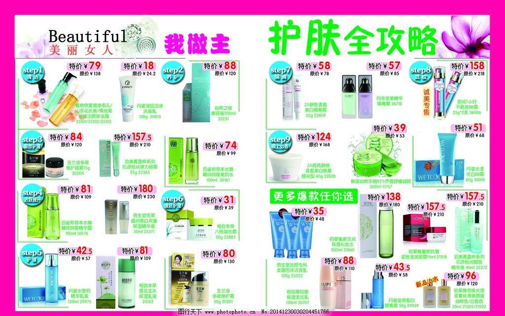 十全十美 护肤流程图 美丽女人 化妆品 日化 宣传单 画册  设计 广告