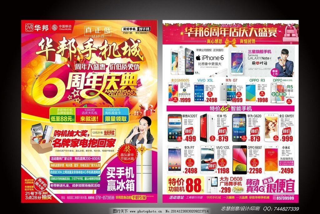 手机城6周年店庆dm单设计图片