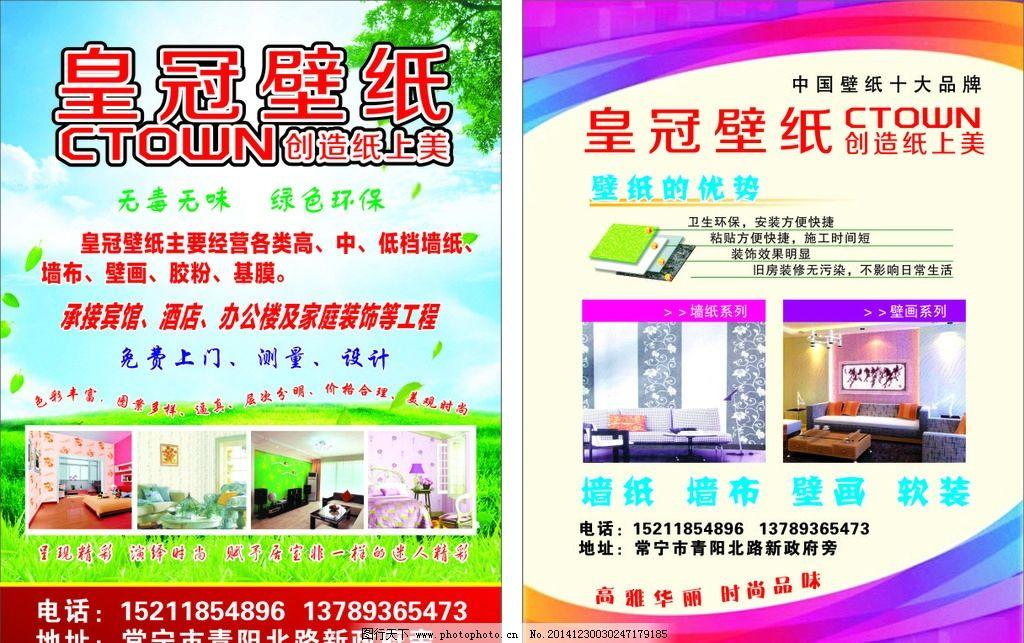 宣传单 墙纸墙画 软包壁画 背景墙 蝴蝶 设计 广告设计 dm宣传单  cdr