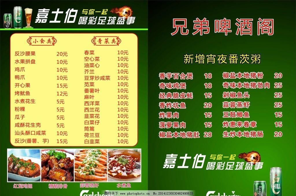 菜单模板 cdr 原文件 宣传
