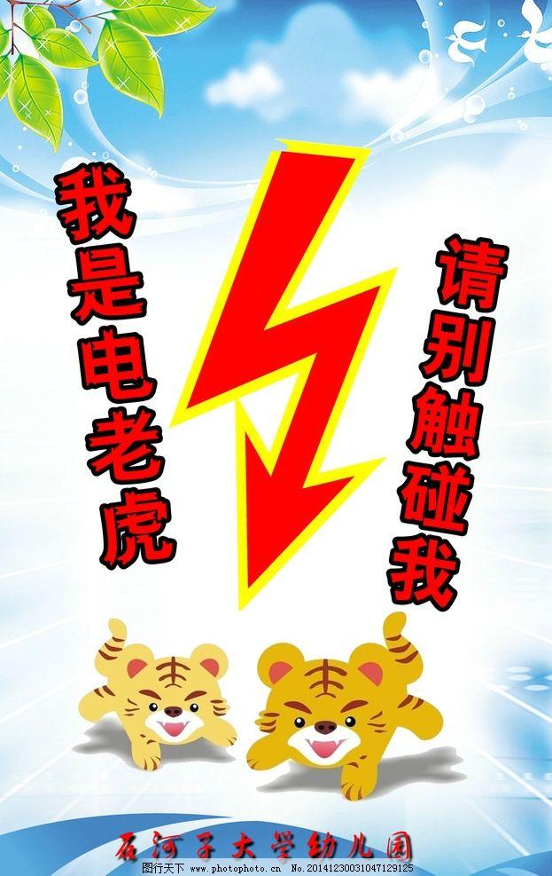 温馨提示 电老虎 电标 卡通老虎 电海报