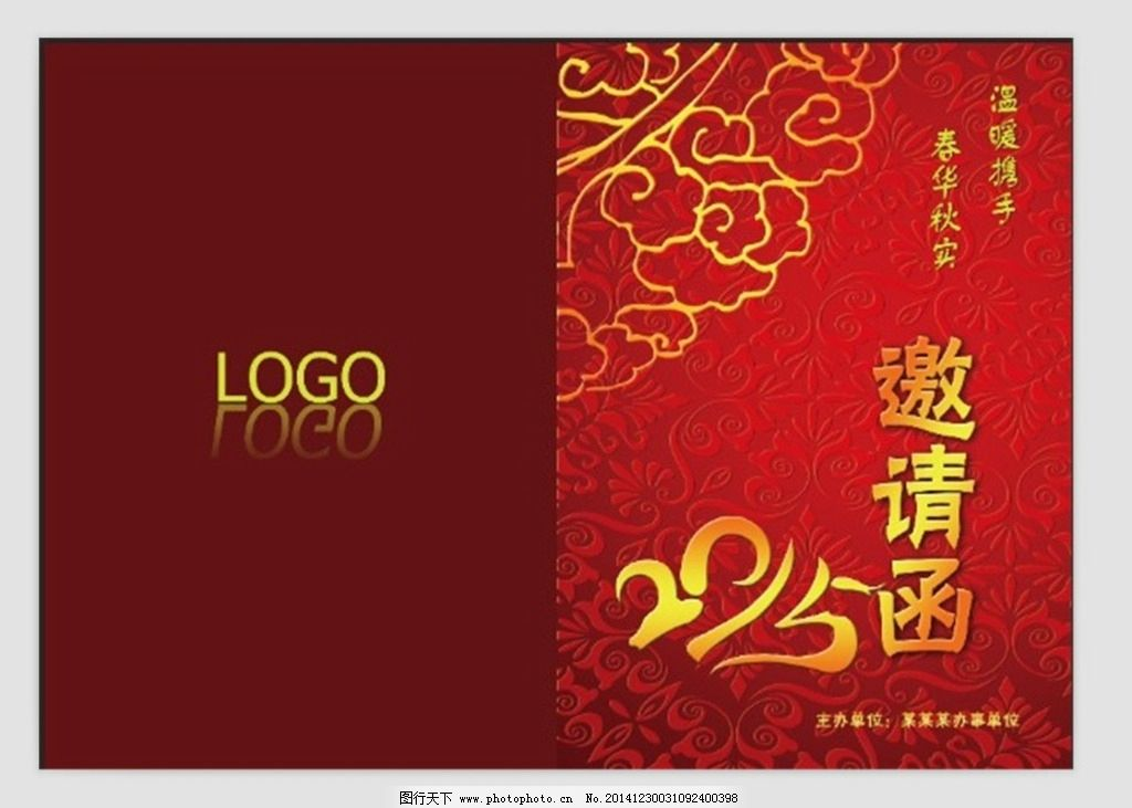 邀请函 请柬 封面 底纹 花边 红色 中国风味 广告设计 其他