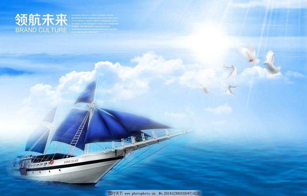 领航 船 大海 未来 大气 设计 psd分层素材 psd分层素材 300dpi psd