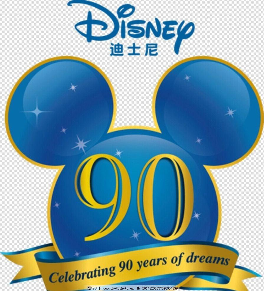 迪士尼90周年logo图片