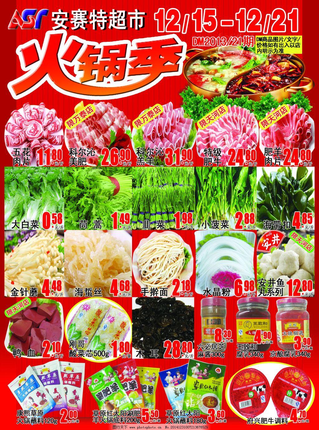 火锅季超市海报_宣传单彩页_海报设计_图行天下图库图片