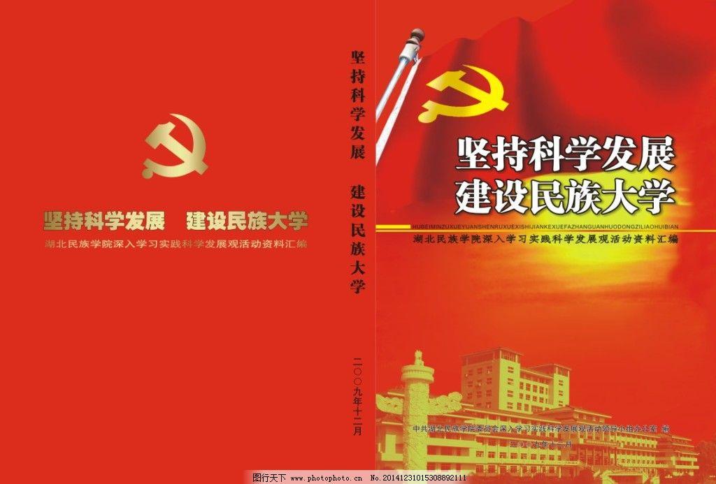 封面免费下载 cdr14 党旗 党微      红旗 红色背景      党微 党旗