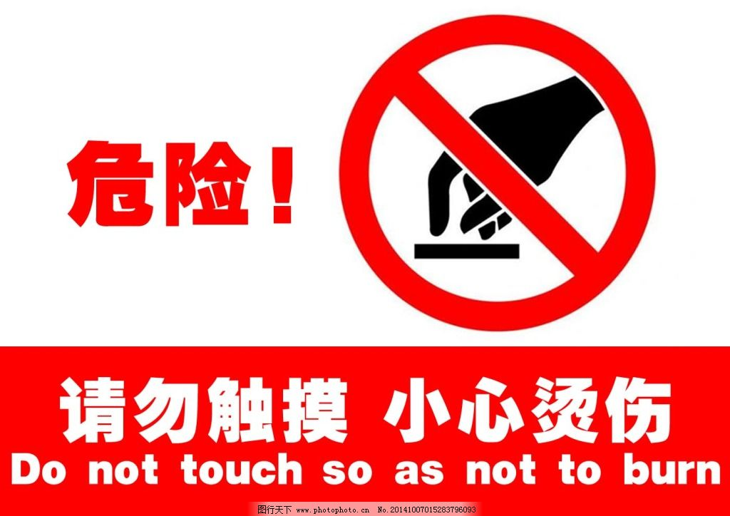 常用英文标识_危险!请勿/禁止触摸小心烫伤图片_图标元素_设计元素-图行天下 ...