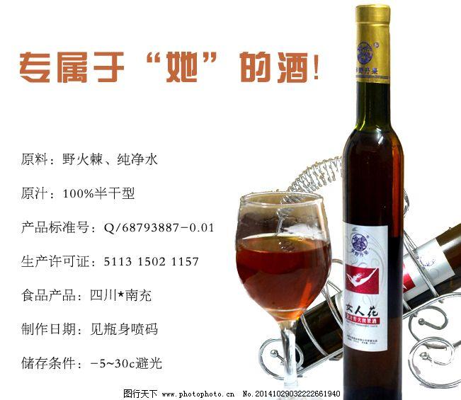 淘宝果酒细节描述免费下载,产品描述,红酒细节描述,淘宝素材,淘宝店铺详情页