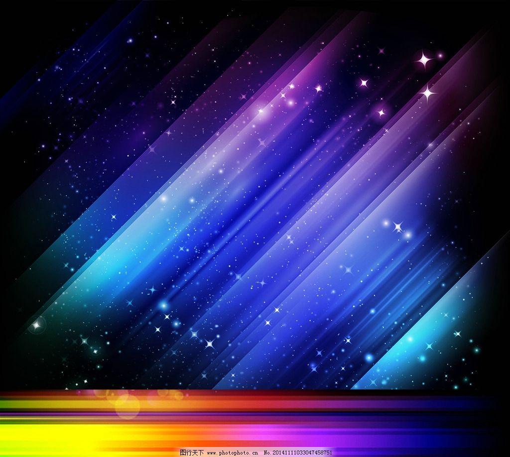 幻光 彩色幻光 时尚线条 星星 时尚背景 背景素材 幻光背景 光炫幻彩