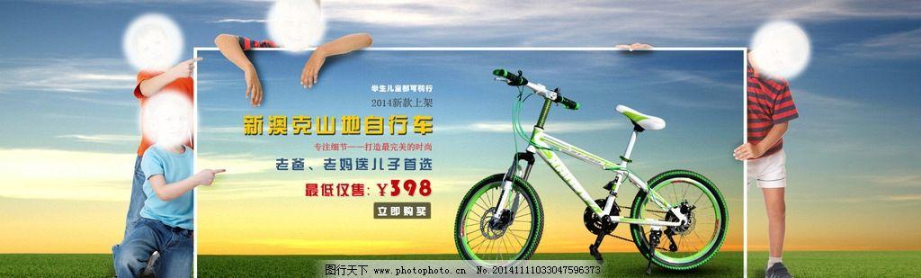 电商广告 儿童车广告 山地车海报 自行车海报 淘宝首页 高清海报