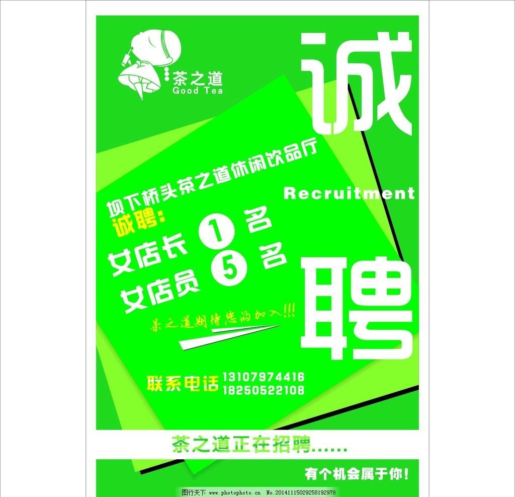 茶之道,招聘,海报,绿色版面,logo,设计,广告设计